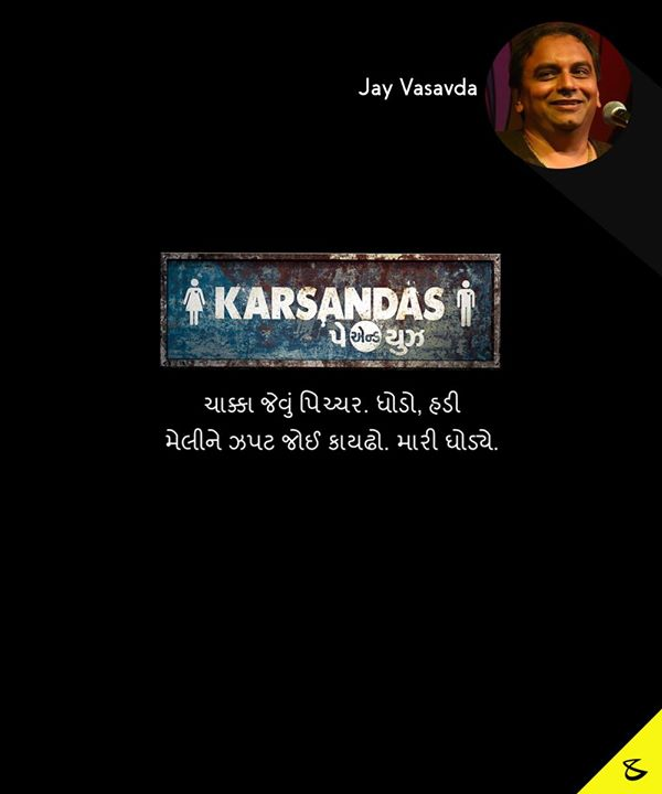 Excerpts from what the art lovers of Gujarat have to say on Karsandas Pay & Use.  #KPNU #MovieReview #GujaratiFilm #NowInCinemas Proud to be an active part of this novel project.