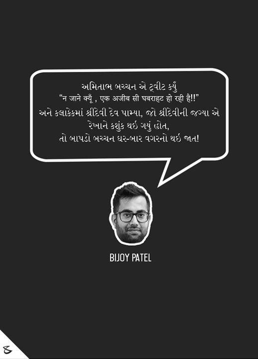 બચ્ચનસાહેબ! #RIPSridevi
