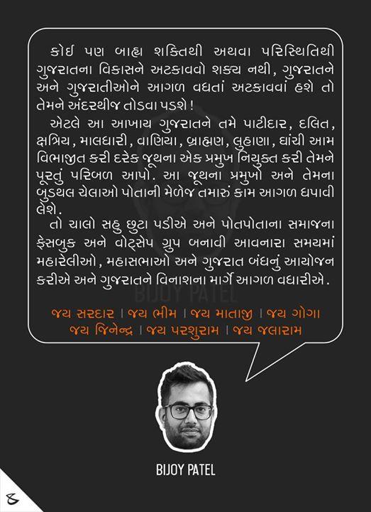 Bijoy Patel,  તીખુંધમધમાટ, સમાજનુંલઠ્ઠું, કટાક્ષ, સુધરીજજે