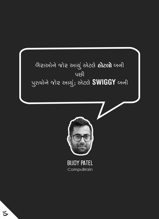 Bijoy Patel,  સુધરીજજે