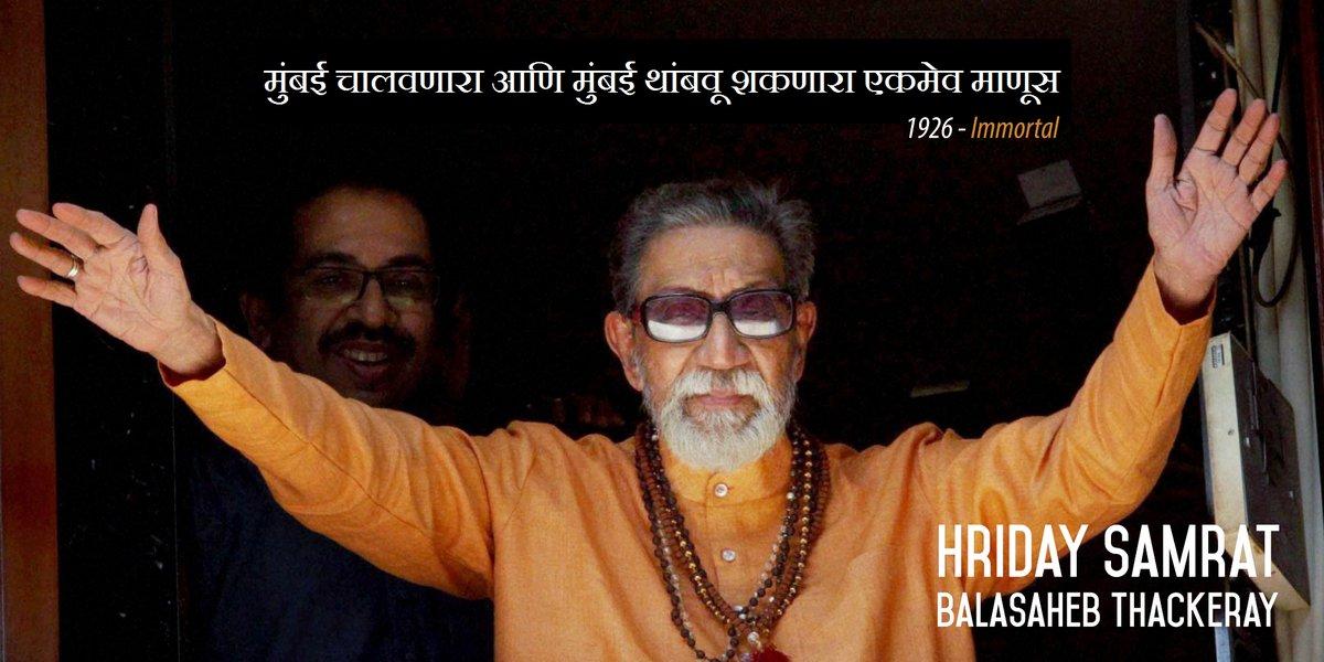 We know You're around... तुम्ही इथेच आहे! #BirthAnniversary #Mumbai #Sarkar #BalasahebThackeray @ShivSena @MadhaviBhuta @SrBachchan https://t.co/LIlYtRsqZp