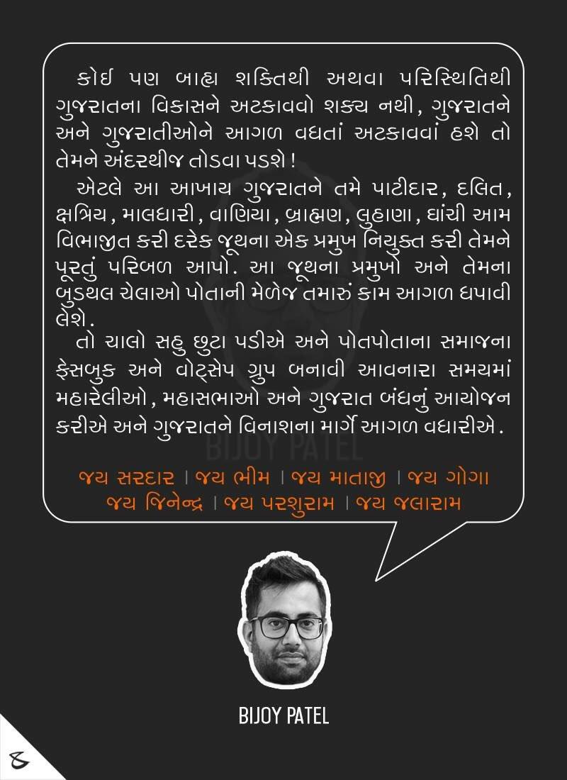 // Gujarat Day // #તીખુંધમધમાટ #સમાજનુંલઠ્ઠું #કટાક્ષ #સુધરીજજે @RJdevaki https://t.co/kRgbVEyiL4